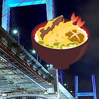 天丼ミッドナイト