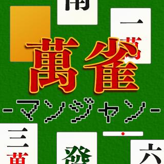 萬雀 -マンジャン-