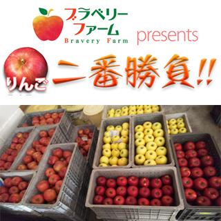 三栄農園presents!りんご二番勝負!!