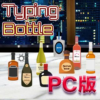 タイピングボトル(PC版)