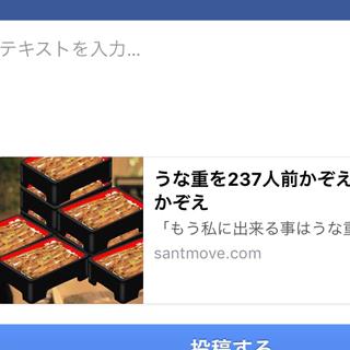 JavascriptでFacebookに投稿する