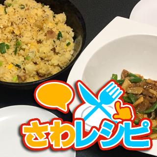 チャーシュー炒飯と青椒肉絲【さわレシピ】