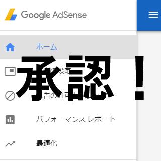 非ブログでGoogle AdSenseを通過する方法