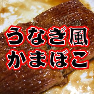 うなぎの蒲焼き風かまぼこ「うな次郎」は安いうなぎより安くて美味しいぞ!
