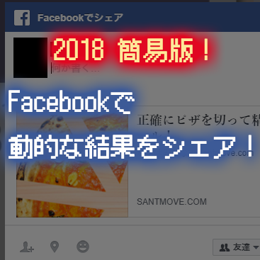 Facebookへ動的なフィード投稿をする方法【2018年版】
